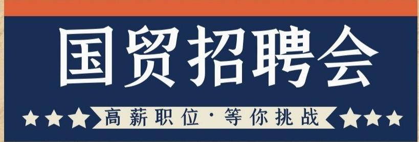 北京国贸专场招聘会