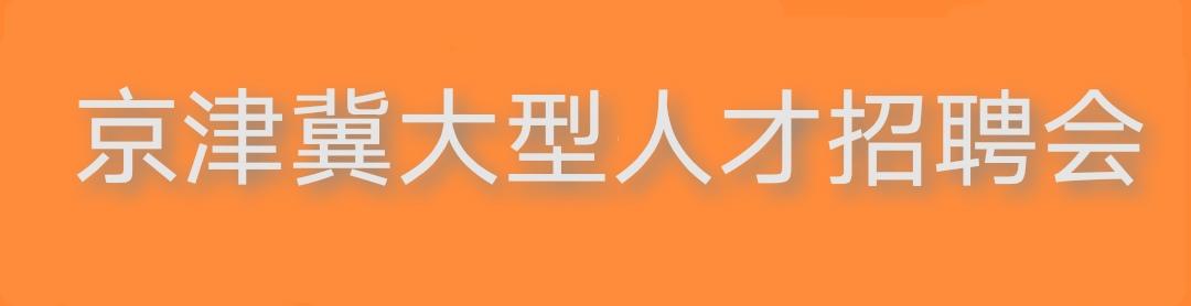 京津冀人才招聘会