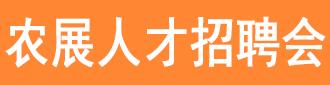 北京农展招聘会